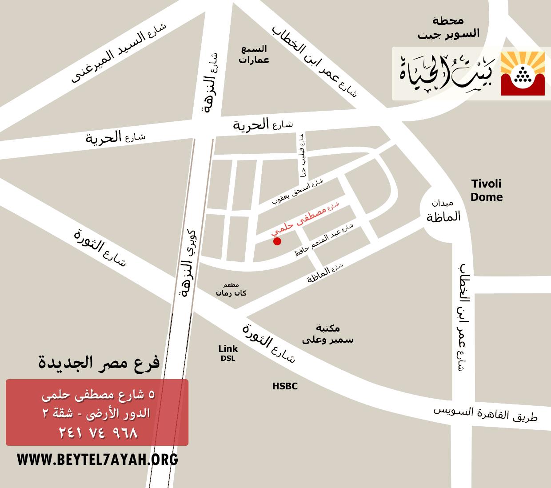 Beyt El-7ayah - Heliopolis Branch