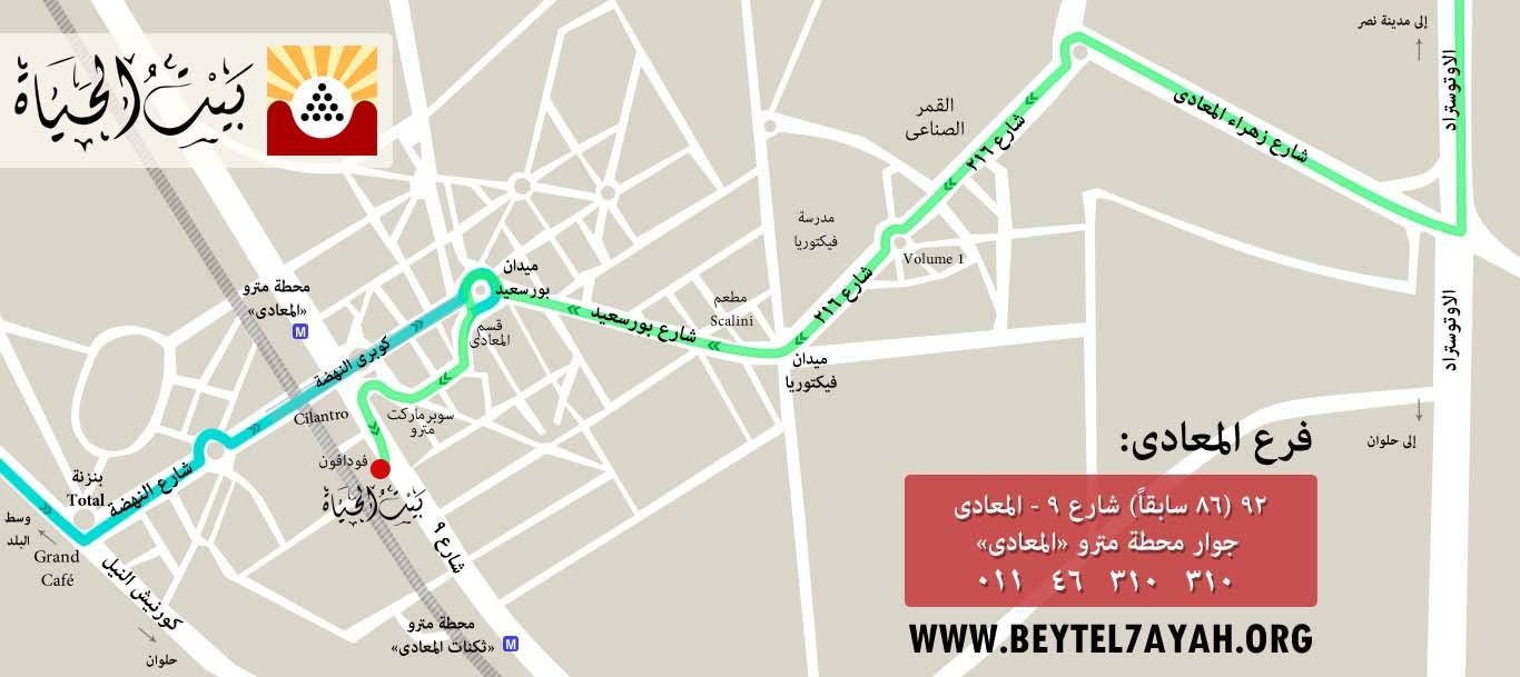 Beyt El-7ayah - Maadi Branch